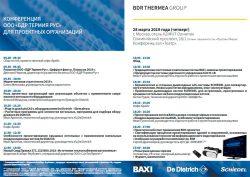 Конференция Baxi и De Dietrich