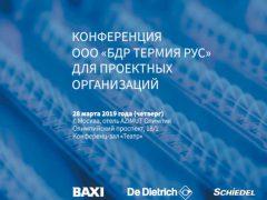 Конференция БДР Термия Рус