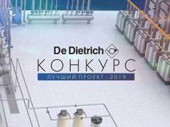 Проект на базе оборудования De Dietrich – 2019