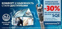 Grundfos акция на скважинные насосы