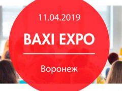 11 апреля на Baxi Expo