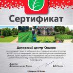 Юнисоо Unisaw Дилерский центр юбилей 5 лет Сертификат на создание английского газона Лотерея розыгрыш приз