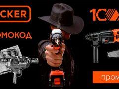 Black Decker интернет магазин дарит промокод 1000 рублей до 30 апреля 2019
