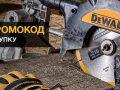 DeWALT интернет магазин дарит промокод 1000 рублей до 30 апреля 2019