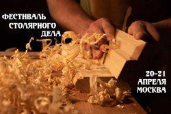 Фестиваль Столярного Дела Москва Сокольники схема проезда
