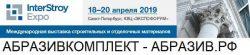 InterStroyExpo 2019 промокод билет