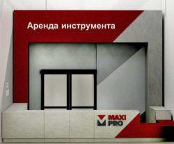 МаксиПРО аренда электроинструмента спецтехники