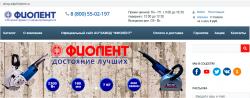 интернет-магазин Фиолент завода