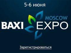 Baxi Expo Москва 2019 конференция