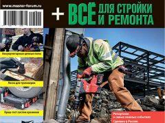 Журнал Потребитель Инструменты GardenTools Всё для стройки ремонта весна 2019