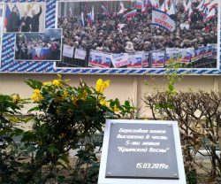 Фиолент Крым Украина зовод санкции