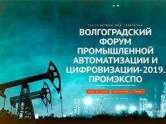 Выставка ПромЭкспо 2019 Волгоградский форум промышленной автоматизации и цифровизации Волгоград 15 16 октября