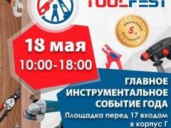 ToolFest 2019 Румянцево