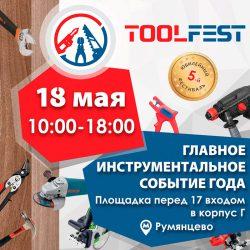 ToolFest 2019 фестиваль Румянцево схема проезда