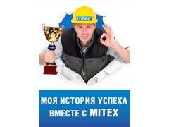 MITEX выставка конкурс призы