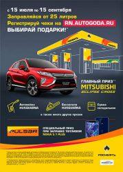 Акция Заправляйся и выигрывай 2019 Husqvarna Роснефть Автомобиль года 15 июля сентября