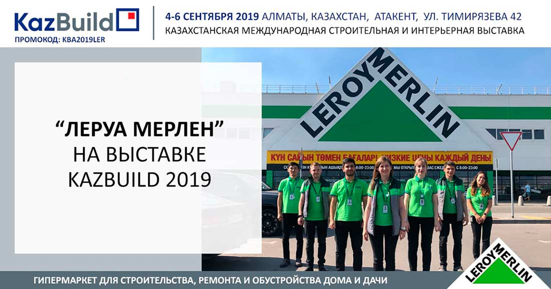 Leroy Merlin Леруа Мерлен выставка KazBuild 2019 Алматы 4 6 сентября