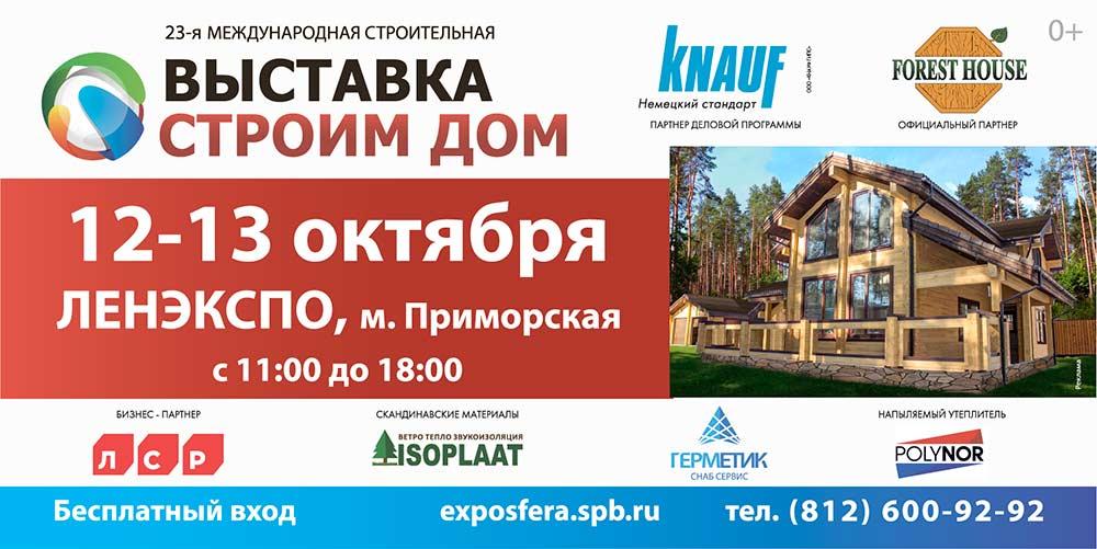 Выставка Строим дом 2019 продажа строительная Санкт Петербург 12 13 октября