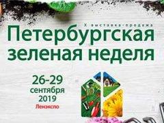 Петербургская зеленая неделя