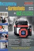 Журнал Потребитель Инструменты GardenTools Всё для стройки ремонта лето 2019