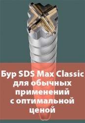 Бур Метабо Metabo SDS Max Classic с четырьмя режущими кромками