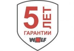5 лет гарантииWolf