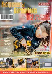 Журнал Потребитель Инструменты GardenTools Всё для стройки ремонта Осень зима 2019