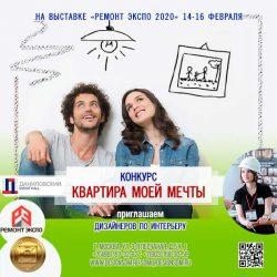 Конкурс Квартира моей мечты 2020 Выставка Ремонт Экспо Союз Дизайнер Москвы