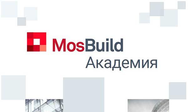 Mosbuild Академия выставка Мосбилд 2019 2020 образовательный проект