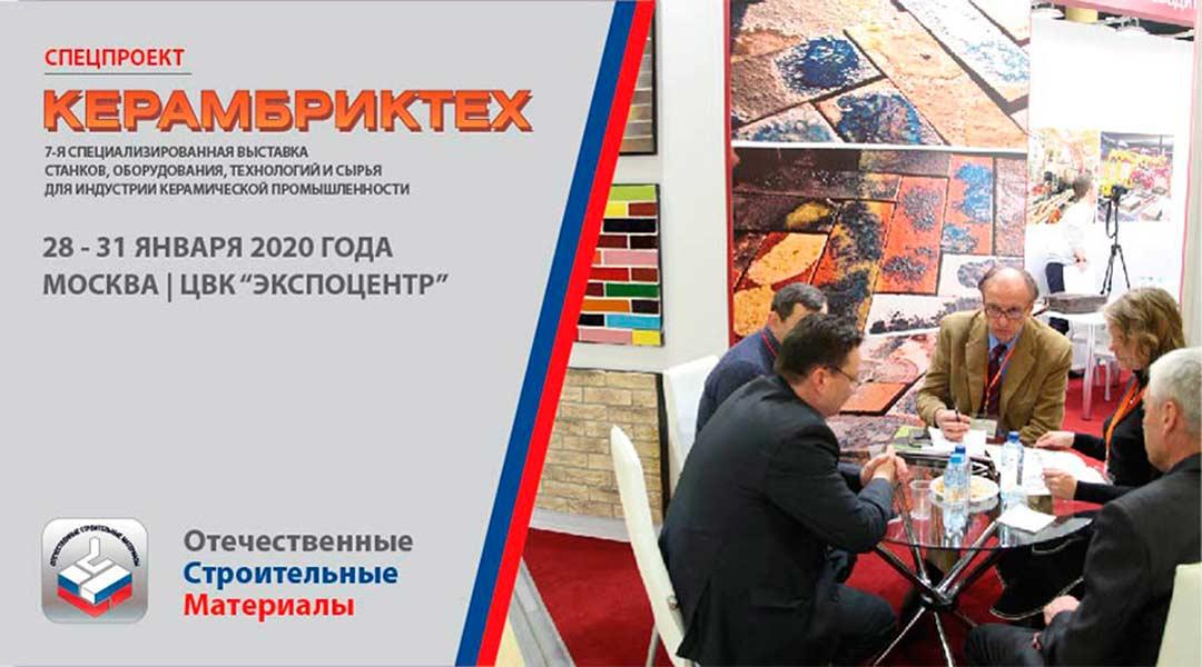 Салон Керамбриктех выставка ОСМ 2020 Отечественные строительные материалы 28 31 января Экспоцентр ЦВК Москва