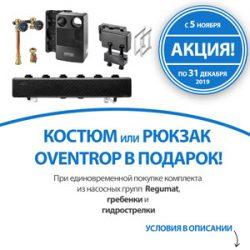 "Oventrop ""Regumat 2019"" акция"