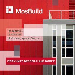 MosBuild 2020 промокод регистрация билет ссылка
