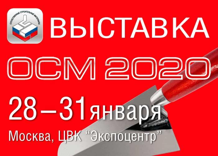 Выставка ОСМ 2020 Отечественные строительные материалы открывает сезон