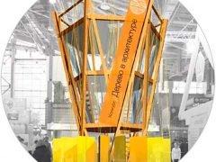 Конкурс Дерево в архитектуре смотр Выставка RosBuild 2020 Российская строительная неделя