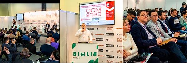 Выставка ОСМ 2020 Отечественные строительные материалы пост релиз