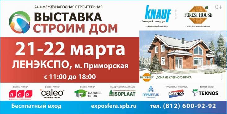 Строим Дом 2020 выставка продажа Санкт Петербург 21 22 марта