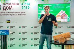Выставка Загородный дом Весна 2020 Москва Сокольники 16 19 апреля Деловая программа