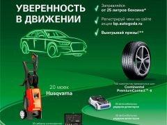 Акция 2020 Уверенность в движении! Husqvarna BP премия Автомобиль года Россия