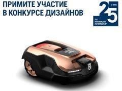 Конкурс Кастомизированный Husqvarna Automower 105 робот газонокосилка Хускварна 25 лет юбилей