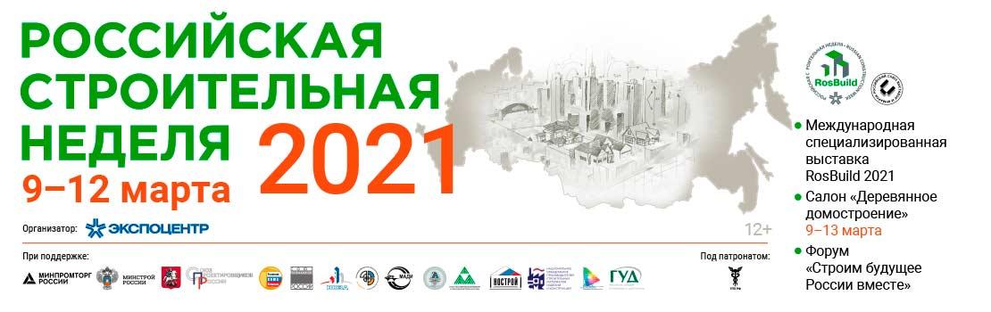 Выставка RosBuild 2020 переносится на 2021 год организатор АО Экспоцентр