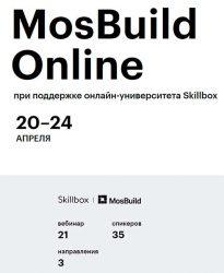 MosBuild Online 2020 экспертная программа 20 24 апреля поддержка Skillbox онлайн университет