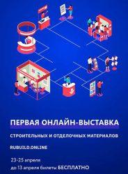 RuBuild.Online 2020 онлайн выставка стройматериал 23 25 апреля