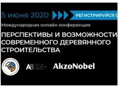 Перспективы возможности современного деревянного строительства 5 июня 2020 онлайн конференция салон домостроение Российская строительная неделя выставка RosBuild
