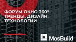 Оконный форум Окно 360 Тренды Дизайн Технологии 9 июля 2020 MosBuild Online