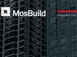 MosBuild Online форум Окно 360° тренды дизайн технологии 9 июля 2020