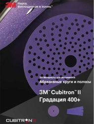 3М Cubitron II абразивные круг полоски 400+ новинки 2020 новые материал абразив