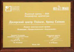 Садовая техника Caiman победила номинация Профессиональное оборудование премия Надежный партнер 2020 Ландшафтная архитектура