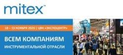 MITEX 2020