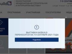 Онлайн конференция выставки KazBuild Aquatherm Almaty 2020 8 10 сентября 2021 7 9