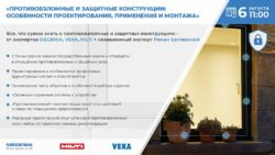 Противовзломные окна Вебинар Hilti Siegenia Veka Роман Евглевский 6 августа 2020